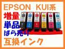 KUI クマノミ 増量版Lタイプ 互換インク 単品 EPSO