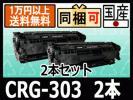 キャノン CRG-303 2本組リサイクルトナーLBP300