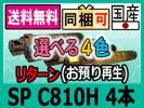 送無 SP C810H 選べる4色セット(リターン)RICO