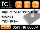 【レジェンド/KB1後期】35W H8 HID フォグランプ