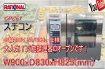 【動画有】ラショナル 電気式スチームコンベクションオーブン