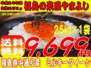 【送料無料】福島県産ミルキークイーン玄米25Kg(25kg×