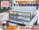 5◆高質アルミチェッカー製◆アルミ工具箱◆1220×460×