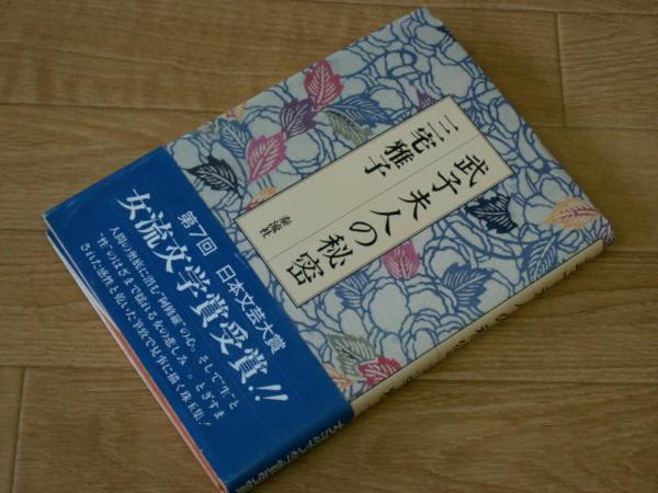 武子夫人の秘密