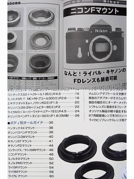 レンズアダプター攻略ガイド/CAPA特別編集(美品中古)_画像3