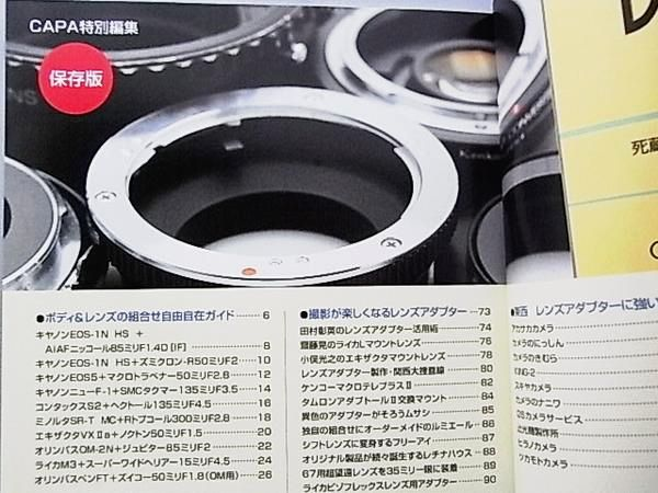 レンズアダプター攻略ガイド/CAPA特別編集(美品中古)_画像2