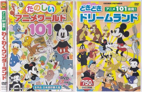 【送料無料】アニメ303連発 ! ミッキーマウス/ベティなど ディズニーグッズの画像