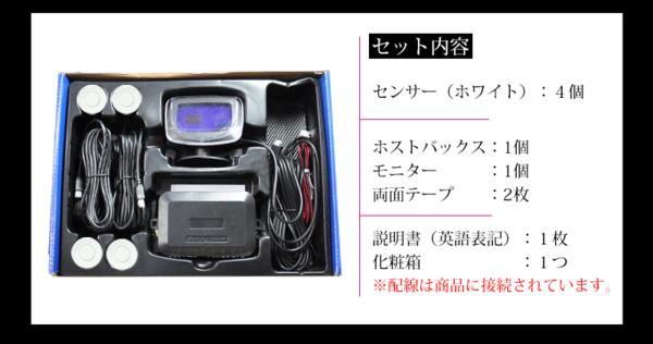 バックセンサー 見やすいモニター 白4個セット 警告音/送料無料_画像6