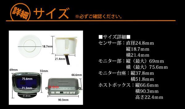 バックセンサー 見やすいモニター 白4個セット 警告音/送料無料_画像5