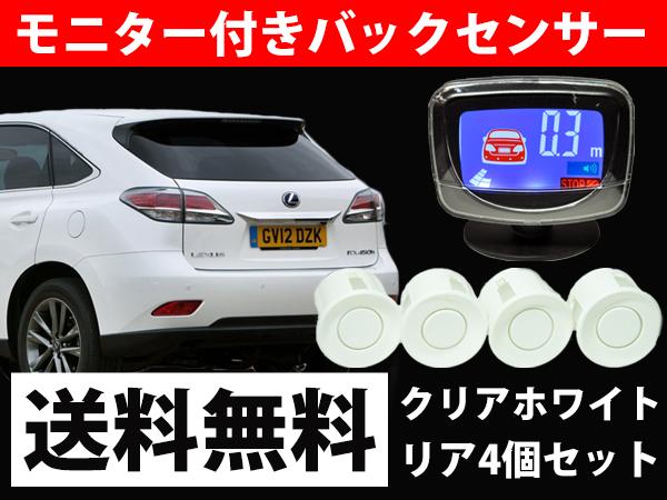 バックセンサー 見やすいモニター 白4個セット 警告音/送料無料
