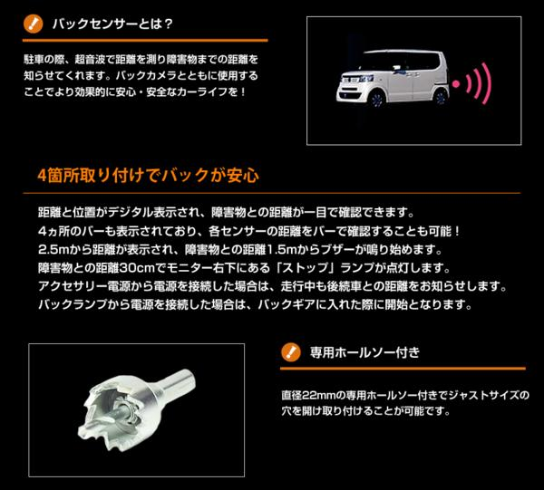 バックセンサー 見やすいモニター 白4個セット 警告音/送料無料_画像3