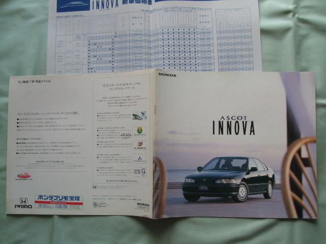 1994年2月 ホンダ アスコットイノーバ CB3/4/CC4/5 カタログ