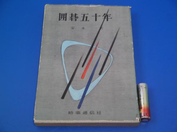 ★昭和30年 囲碁五十年 安永一 時事通信社_画像1