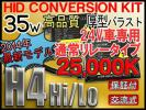 交流式☆HIDキット(H4Hi/Loスライド)35W厚型バラ