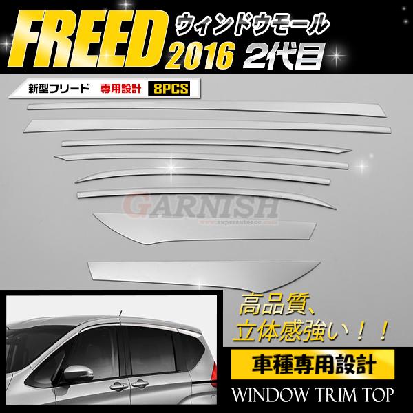 新型 フリード GB5/6/7/8 サイド ルーフガーニッシュ ウィンドウトリム ステンレス製 鏡面 ドレスアップ パーツ FREED 8pcs 2745_画像1