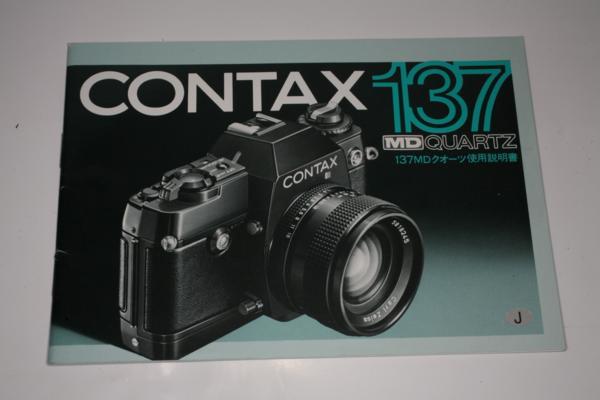 ★中古品★CONTAX・コンタックス137MD/QD 使用説明書b!_画像1