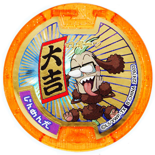 くじガシャポン妖怪メダル『大吉』 じんめん犬◆C