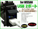 D★即決 青LED付 2口USB 充電ポート 空きスイッチ 日産 ジューク