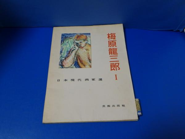 1953年 梅原龍三郎Ⅰ美術出版社 日本現代画家選 モレー ナポリ_画像1
