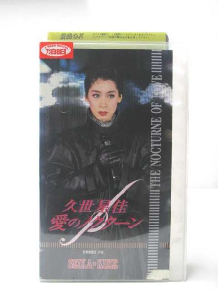 14205◆送料無料◆[VHS]久世星佳 愛のノクターン