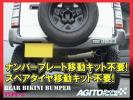 AGITO★ジムニー JB23W リア ビキニ バンパー T