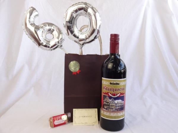 還暦シルバーバルーン60贈り物セット ドイツ赤ワイン グート_画像1