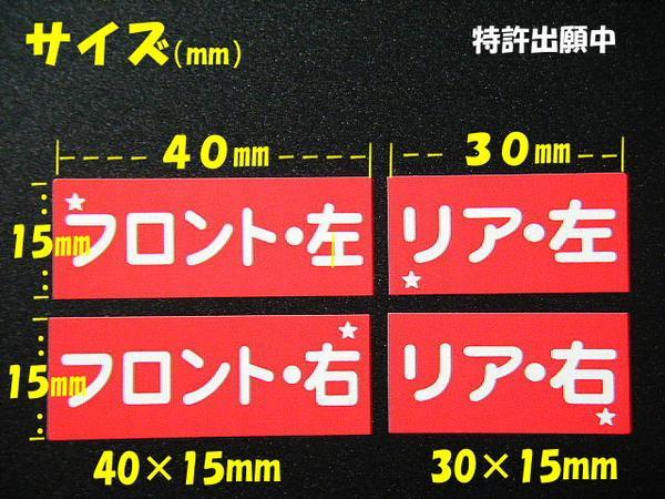 「送込1000本分 タイヤ保管シール/取付 タイヤ取り外しシール (タイヤチェンジャー)」の画像