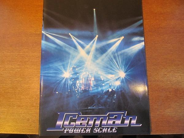 ツアーパンフ「Iceman POWER SCALE」1997●浅倉大介/黒田倫弘