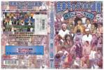 DVD 永久保存版 吉本ギャグ100連発5 横丁へよ〜こちょ!編 レンタル落ち W14317