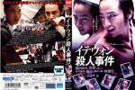 イテウォン殺人事件 チャン・グンソク レンタル版 DVD