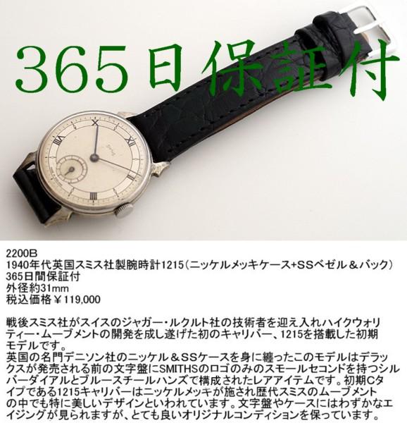 【<】1940年代英国スミス社製腕時計1215(SSベゼル&バック)_SMITHS-2200B-attt