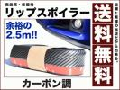 リップスポイラー カーボン調 汎用 バンパー ガード プロテクター ゴム ドレスアップ ガリ 傷 防止 送料無料