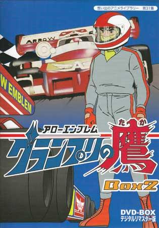 ◆新品DVD★『アローエンブレム グランプリの鷹 DVD BOX デジタルリマスター BOX2』 野沢