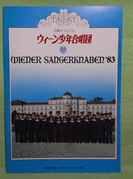 A-1【パンフ】天使のうたごえ ウィーン少年合唱団 '83