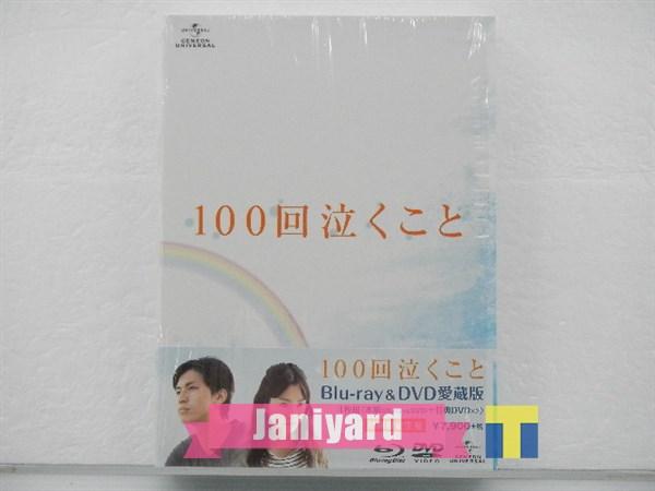 関ジャニ∞ 大倉忠義 100回泣くこと 初回Blu-ray&DVD愛蔵版 1円