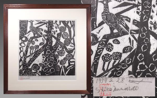 慶應◆【棟方志功】作 1957年板画『柳緑花紅頌より松鷹の柵』 自筆サイン 国際版画大賞受賞作!