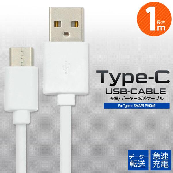 USB Type-Cケーブル 1m 100cm 急速充電 転送ケーブル Nintendo Switch Xperia USB-C マックブック スマートフォン スマホ タイプc typec