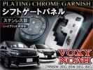 1円~ ノア ヴォクシー 80系 シフトゲートカバー ステンレス製 シフトパネル シフトノブ周り インテリアパネル メッキカバー