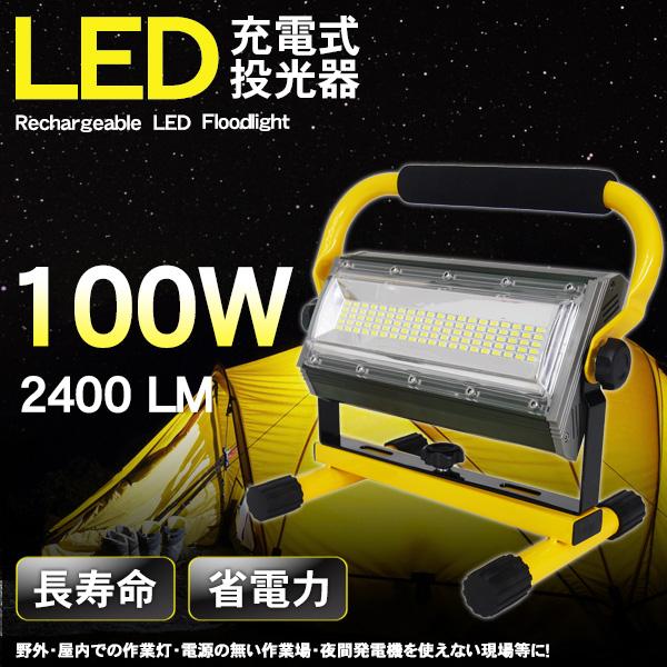 ○最新 100W2400LM LED充電式ポータブル投光器 広角 電源不要T-13
