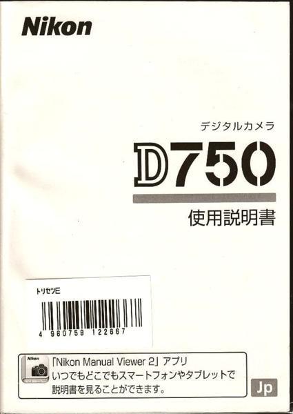 Nikon ニコン D750 の取扱説明書(新品)