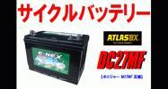 サイクルバッテリー DC27MF (ACデルコ M27MF/