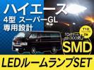 ハイエース4型スーパーGL用SMD LEDルームランプ+T1
