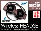 Bluetooth ヘッドセット 503茶 MP3プレイヤー