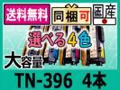 TN-396選べる4色 リサイクルトナー MFC-L9550