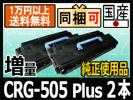 CRG-505増量2本セット リサイクルトナー MF7140