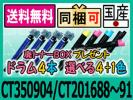 CT350904/CT201688~91 リサイクルドラム4