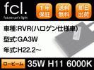 【RVR/GA3W】35W H11 HID ヘッドライト f