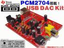NFJオリジナル設計★Ti-BB製PCM2704搭載!USB