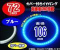【みねや】106mm ブルー SMD72連 カバー付イカリン