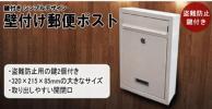 【お好み雑貨】デザイン郵便ポスト 鍵付き ホワイト